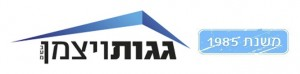 לוגו גגות ויצמן