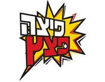 פיצה פצץ לוגו