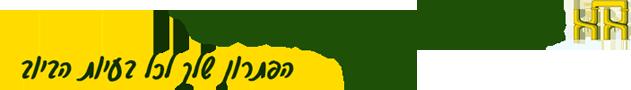 א.א.ר שירותי ביוב לוגו