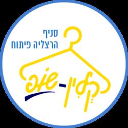 לוגו קלין שופ הרצליה פיתוח